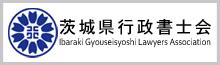 side_ibaraki-gyouseisyoshi