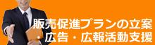 side_promotion